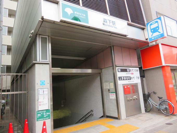 森下駅7番出口